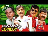 Comedy Scenes - Malayalam | Comedy Collections | Best Comedy | Malayalam Comedy Scenes Vol. 7