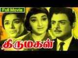 Tamil Full Movie   Thirumagal   Classic Movie   Ft. Gemini Ganesan, Lakshmi