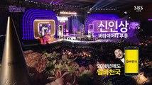 [FILM] 2015 SBS Entertainment Awards | Yoo Jae Suk and Stephanie Lee Present Rookie Variety & Comedy Awards