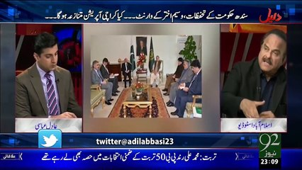 Daleel - 30 Dec 15 - 92 News HD