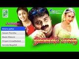 Anjal Thurai | Tamil Movie Audio Jukebox | (Full Songs