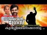 Kurishilekkonnu...   New Malayalam Christian Devotional Album   Divine Grace    Ft. Kester