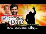 Ee Lokam Vittu...   New Malayalam Christian Devotional Album   Divine Grace    Ft. Kester