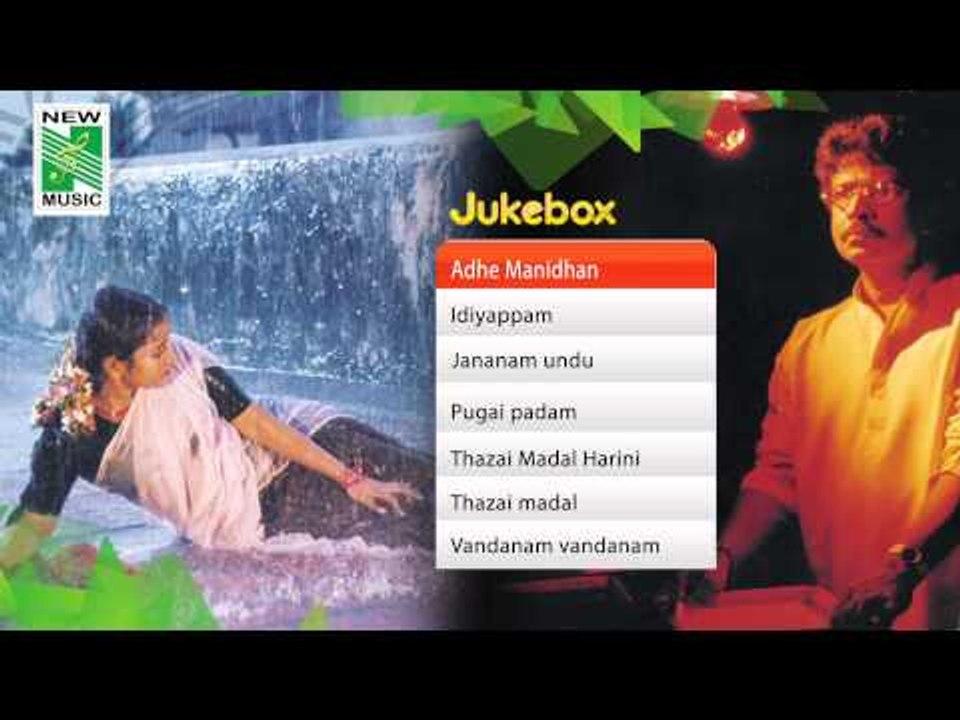 Athey Manithan   Tamil Movie Audio Jukebox   (Full Songs)