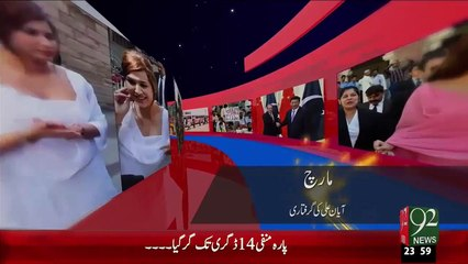 2015 Review By 92NewsHD