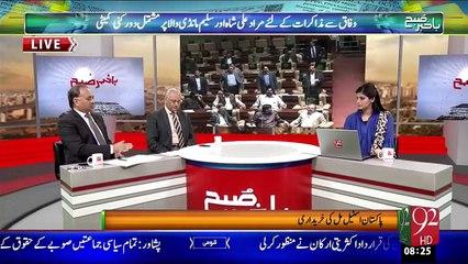 Bakhabar Subh - 1 Jan 2016 - 92 News HD