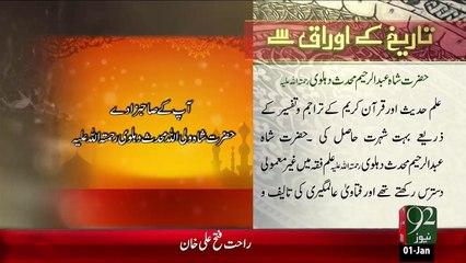 Tareekh KY Oraq Sy –Hazrat Shah Abdul Rahim Muhaddis Dehlavi(R.A)   – 01 Jan 16 - 92 News HD