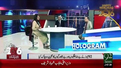 2015 Or 92NewsHD Ka Safar – 01 Jan 16 - 92 News HD