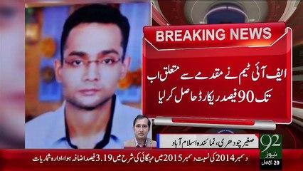 Breaking News – Dr.Imran Farooq Qatal case- 01 Jan 16 - 92 News HD