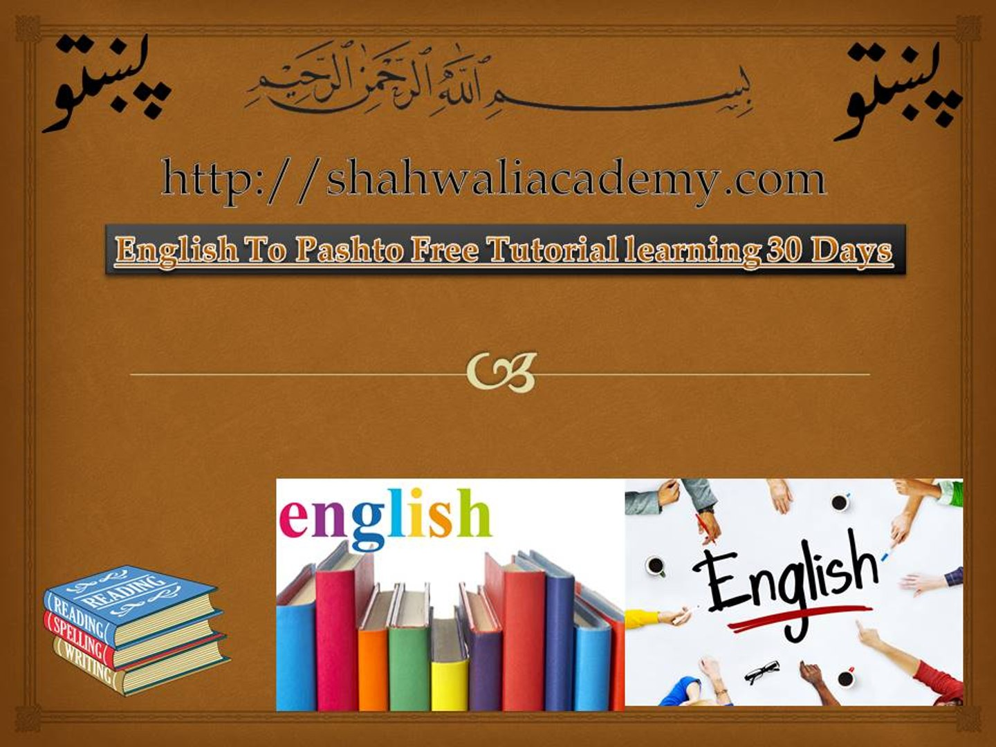 English To Pashto Free Learning in 30 Days (Lesson 1)