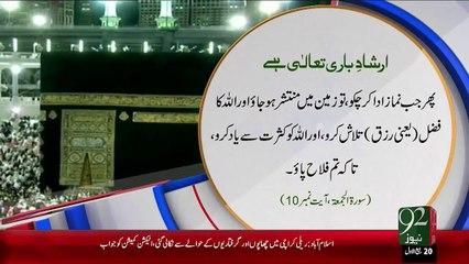 Irshad-E-Bari Talla –Allah Ka Fazal Talash Karo– 01 Jan 16 - 92 News HD
