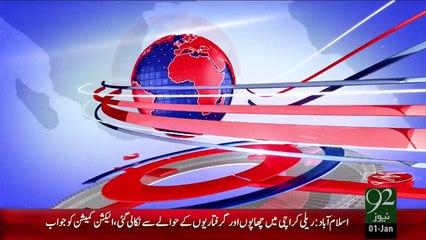 Headlines – 02:00 PM – 01 Jan 16 - 92 News HD