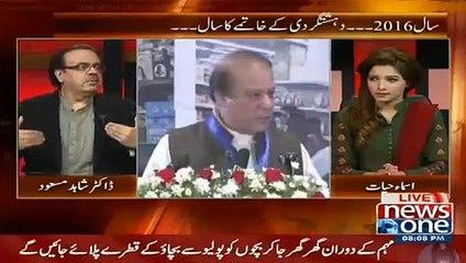 Dr Shahid Masood termed amnesty bill as new economic NRO