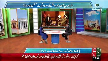 Baat Hai Pakistan Ki - 1st January 2016