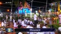 ช่อง 3 และ 3 HD ข่าว 3 มิติ รายงานสด ปีใหม่ 2016 บันทึกจากทีวีดิจิตอล DVB-T2
