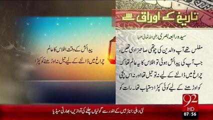 Tareekh KY Oraq Sy –Rabia Basri Qalander(R.A)– 02 Jan 16 - 92 News HD