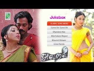 Alaral | Tamil Movie Audio Jukebox | (Full Songs)
