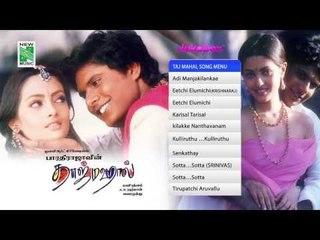 Taj Mahal | Tamil Movie Audio Jukebox | A.R.Rahman Hits