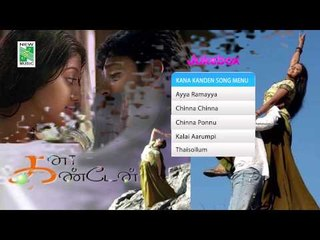 Kana Kanden  - | Tamil Movie Audio Jukebox | Srikanth | Gopika