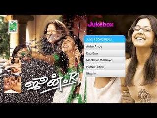 June R  | Tamil Movie Audio Jukebox | Jothika |  Saritha