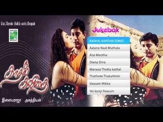 Kadal Kavithai | Tamil Movie Audio Jukebox | Prashanth |  Isha Koppikar
