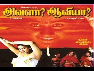 Avala Aaviya HD full movie