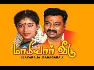 MamiyarVeedu HD full movie