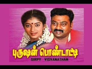 PurusanPondati HD full movie