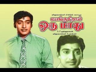MayangugiralOruMadhu HD full movie