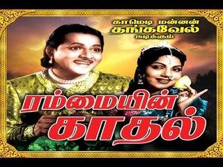 RambaiyinKadal  HD full movie