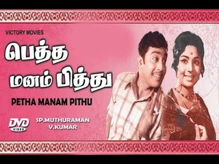 PethamanamPithu HD full movie