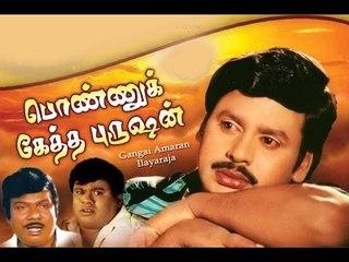 PonnukethaPurusan HD full movie