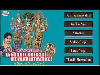 Kalyanamae Vaibogamae Vol.2