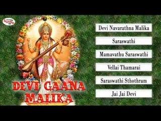 Devi Gaana Malika