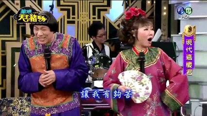 天王豬哥秀 20160103 Part 3