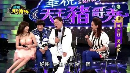 天王豬哥秀 20160103 Part 4