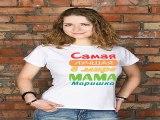 Вот это ВЕЩЬ! подарок на все случаи жизни - Футболка женская Лучшая в мире! в г. Пермь