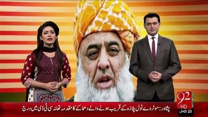Moulana Fazal-Ur-Rehman Lajawab Hogy – 04 Jan 16 - 92 News HD