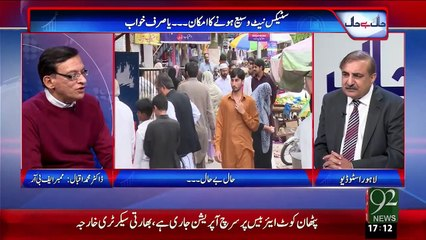 Haal Be Haal - 2 Jan 2016 - 92 News HD