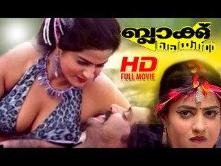 Malayalam Full Movie 2015 New Releases   Black Mail   [Jayamalini , Anuradha , Ratheesh]