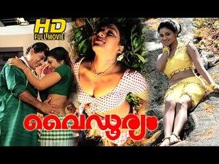 New Malayalam Full Movie 2015 Latest   Vaidooryam   Malayalam Full Movie 2015 New Releases [HD]
