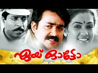 Aye Auto - Malayalam Comedy Movies - Mohanlal Malayalam Full Movie New Releases