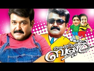 Uncle Bun - Malayalam Comedy Movies - Malayalam Full Movie New Releases