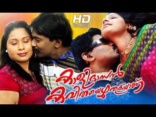 Malayalam Full Movie 2015 | Kalidasan Kavitha Ezhuthukayanu | Malayalam Full Movie 2015 New Releases