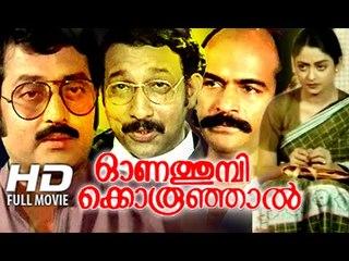 Malayalam Full Movie   Onathumbikkoru Oonjaal   Malayalam Full Movie 2015 New Releases