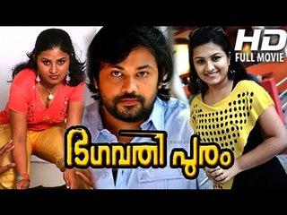 Malayalam Full Movie 2013 Bhagavathipuram   Malayalam Full Movie 2015 New Releases