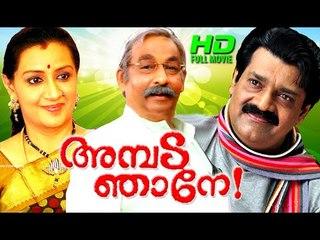 Malayalam Full Movie 2015 New Releases Ambada Njaane!   Malayalam Comedy  Movies 2015