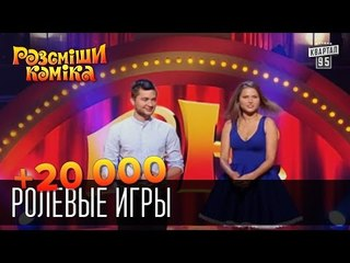 +20 000 Ролевые игры   Рассмеши комика 2015