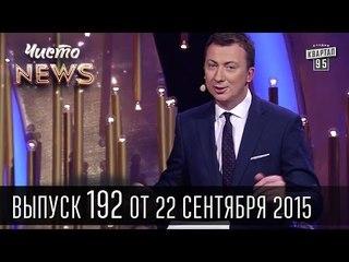 Мосийчук голодает,  Шустер пьет кофе, а полиция носит всех на руках - Чисто News #192   Квартал 95
