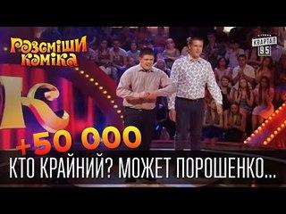 +50 000 Кто крайний? Может Порошенко... Может Яценюк...   Рассмеши комика 2015